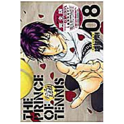 テニスの王子様完全版Season1  08 /集英社/許斐剛