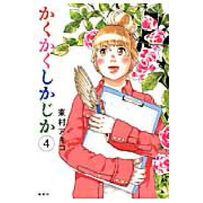 かくかくしかじか  4 /集英社/東村アキコ