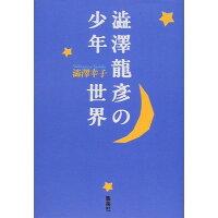 渋沢竜彦の少年世界   /集英社/渋沢幸子