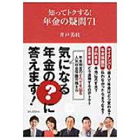 知ってトクする!年金の疑問71   /集英社/井戸美枝