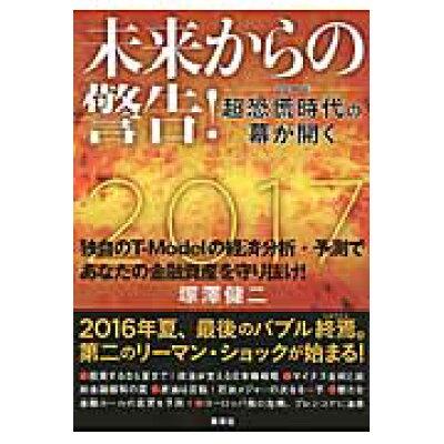未来からの警告! -2017年-超恐慌時代の幕が開く  /集英社/塚澤健二