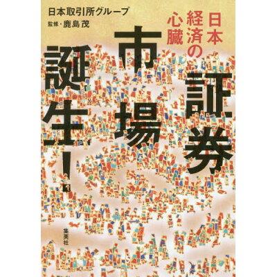日本経済の心臓 証券市場誕生!   /集英社/日本取引所グループ