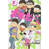おそ松さん  1 /集英社/シタラマサコ