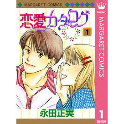 恋愛カタログ  1 /集英社/永田正実