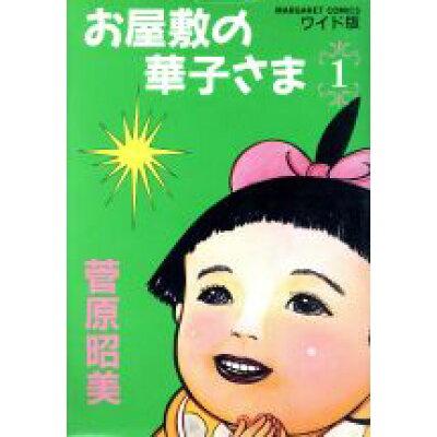 お屋敷の華子さま  1 /集英社/菅原照美