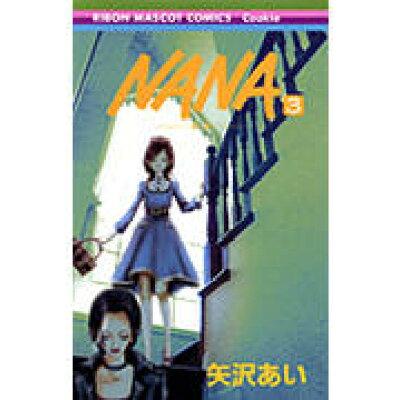 NANA  3 /集英社/矢沢あい
