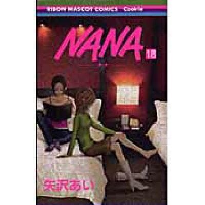 NANA  18 /集英社/矢沢あい