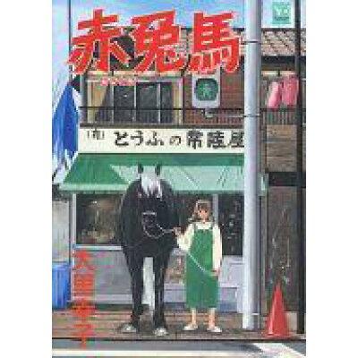 赤兔馬   /集英社/大里幸子