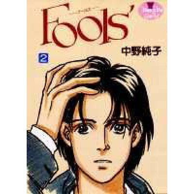 Fools'  2 /集英社/中野純子