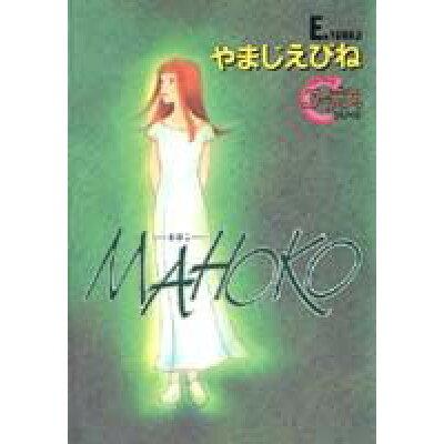 Mahoko   /集英社/やまじえびね
