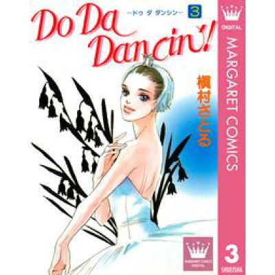 Do Da Dancin'!  3 /集英社/槇村さとる
