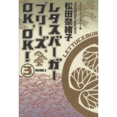 レタスバ-ガ-プリ-ズ.OK,OK!  3 /集英社/松田奈緒子