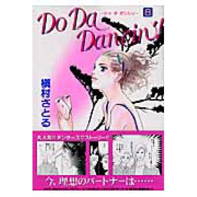 Do Da Dancin'!  8 /集英社/槇村さとる