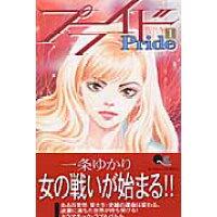 プライド  1 /集英社/一条ゆかり