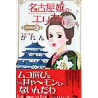 名古屋嬢のエリカさま結婚編  2 /集英社/かれん