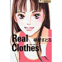 Real Clothes  1 /集英社/槇村さとる