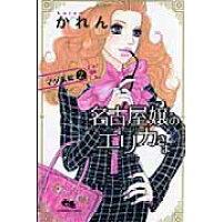 名古屋嬢のエリカさまマダム編  2 /集英社/かれん