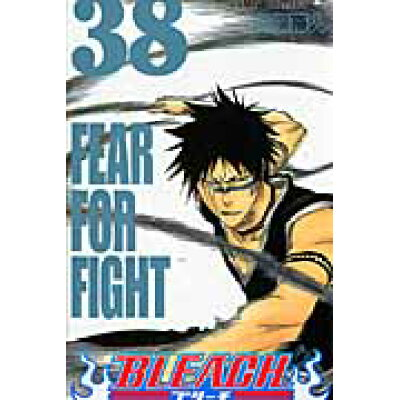 BLEACH  38 /集英社/久保帯人