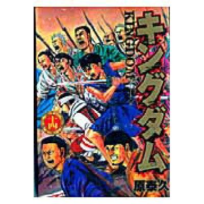 キングダム  14 /集英社/原泰久