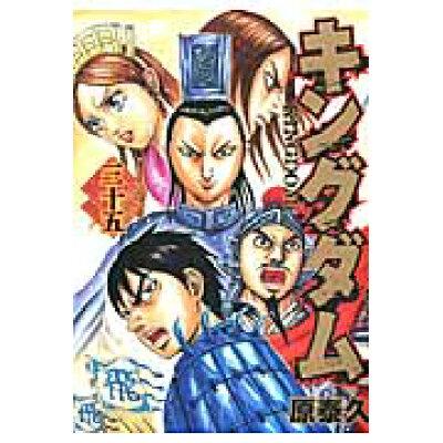 キングダム  35 /集英社/原泰久