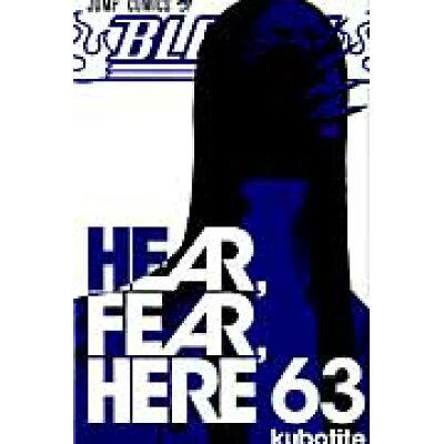 BLEACH  63 /集英社/久保帯人