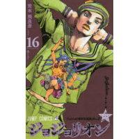 ジョジョリオン ジョジョの奇妙な冒険part8 volume 16 /集英社/荒木飛呂彦