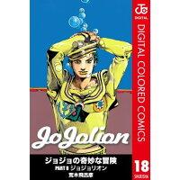 ジョジョリオン ジョジョの奇妙な冒険part8 volume 18 /集英社/荒木飛呂彦