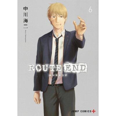 ROUTE END  6 /集英社/中川海二