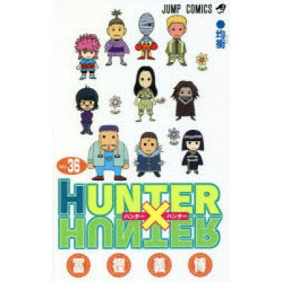 HUNTER×HUNTER  36 /集英社/冨樫義博
