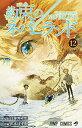 約束のネバーランド  12 /集英社/白井カイウ