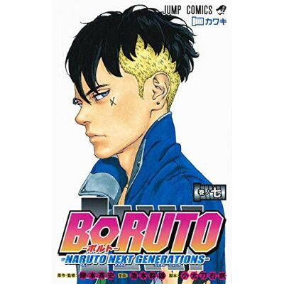BORUTO-NARUTO NEXT GENERATIONS-  巻之七 /集英社/岸本斉史