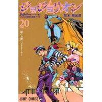ジョジョリオン ジョジョの奇妙な冒険part8 volume 20 /集英社/荒木飛呂彦