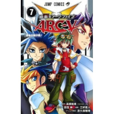 遊☆戯☆王ARC-V  7 /集英社/高橋和希