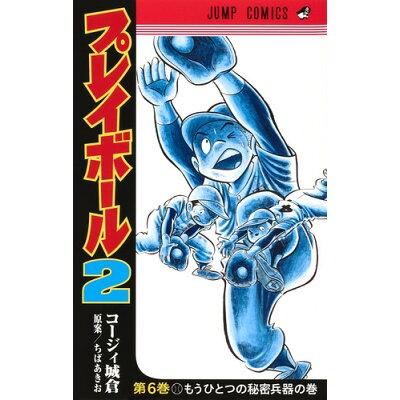 プレイボール2  6 /集英社/コージィ城倉