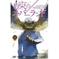 約束のネバーランド  14 /集英社/白井カイウ