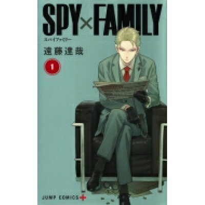 SPY×FAMILY  1 /集英社/遠藤達哉