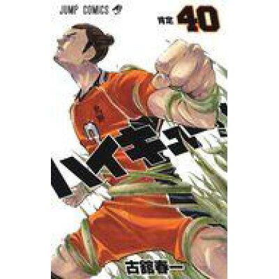 ハイキュー!!  40 /集英社/古舘春一