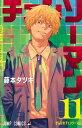 チェンソーマン  11 /集英社/藤本タツキ