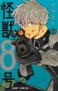 怪獣8号  2 /集英社/松本直也(漫画家)