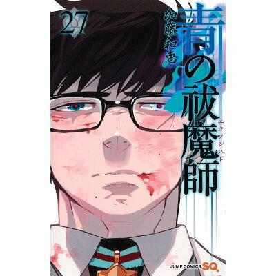 青の祓魔師  27 /集英社/加藤和恵