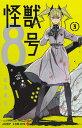 怪獣8号  3 /集英社/松本直也(漫画家)
