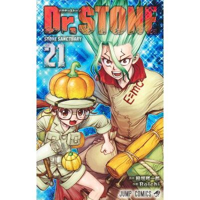 Dr.STONE  21 /集英社/稲垣理一郎
