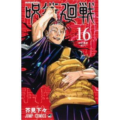 呪術廻戦  16 /集英社/芥見下々