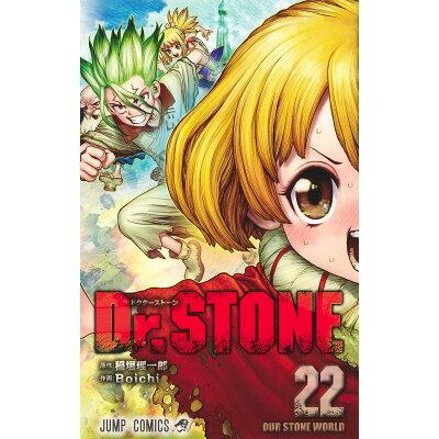 Dr.STONE  22 /集英社/稲垣理一郎