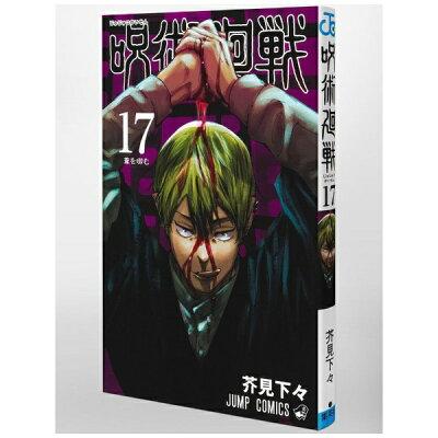 呪術廻戦  17 /集英社/芥見下々