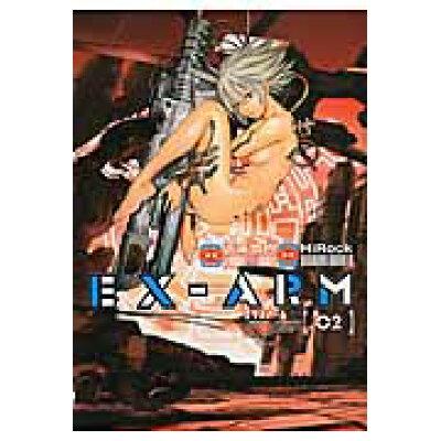 EX-ARM  02 /集英社/HiRock