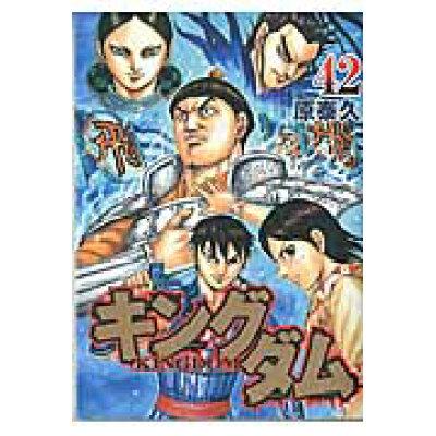 キングダム  42 /集英社/原泰久