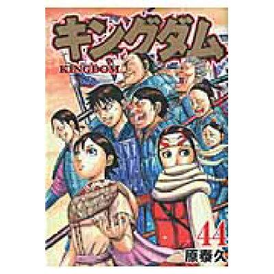 キングダム  44 /集英社/原泰久