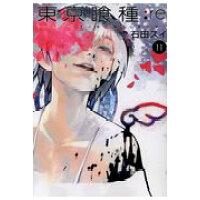東京喰種:re  11 /集英社/石田スイ