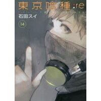 東京喰種:re  14 /集英社/石田スイ